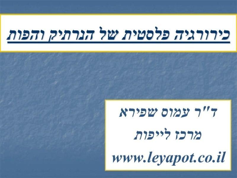 מצגת כירורגיה פלסטית של הנרתיק והפות (1)