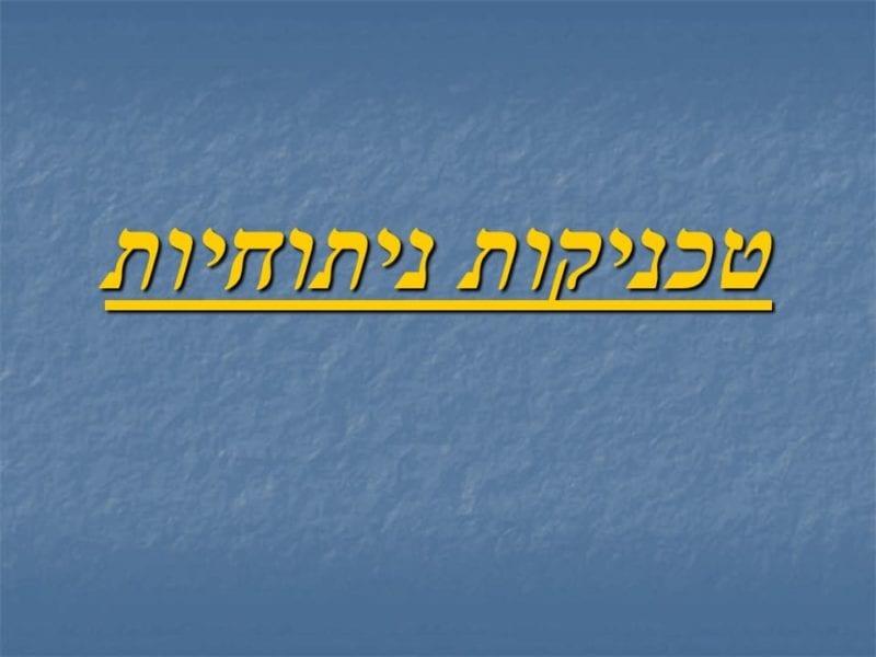 מצגת כירורגיה פלסטית של הנרתיק והפות (11)