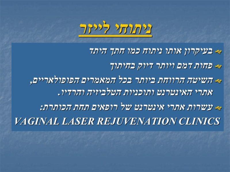 מצגת כירורגיה פלסטית של הנרתיק והפות (35)