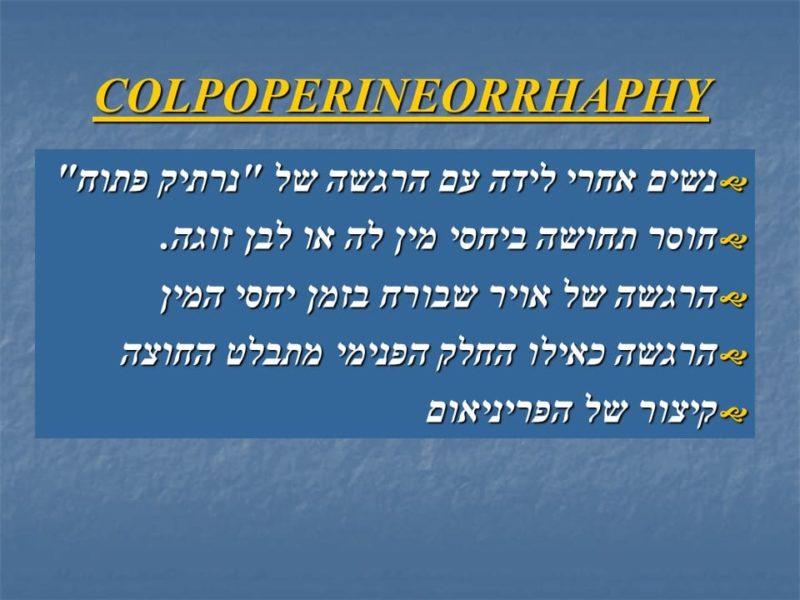 מצגת כירורגיה פלסטית של הנרתיק והפות (40)