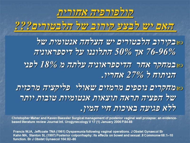 מצגת כירורגיה פלסטית של הנרתיק והפות (42)