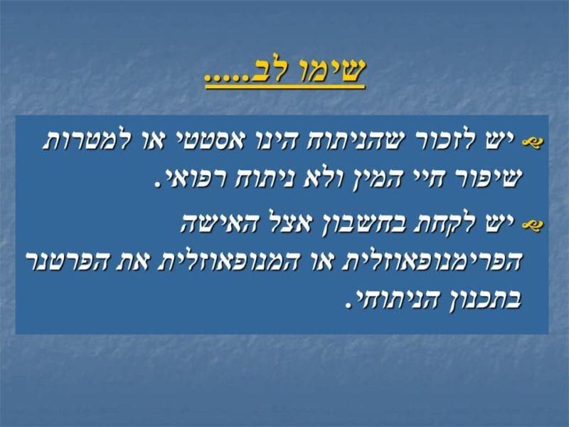 מצגת כירורגיה פלסטית של הנרתיק והפות (45)