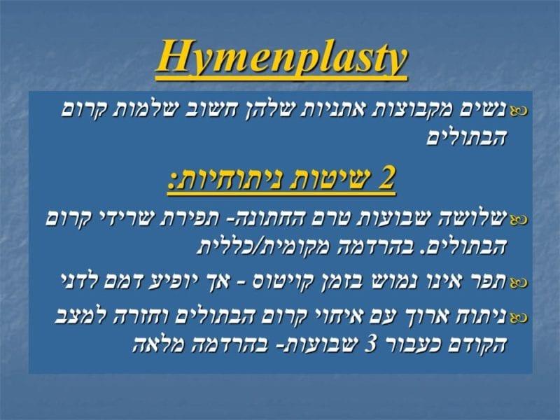 מצגת כירורגיה פלסטית של הנרתיק והפות (47)