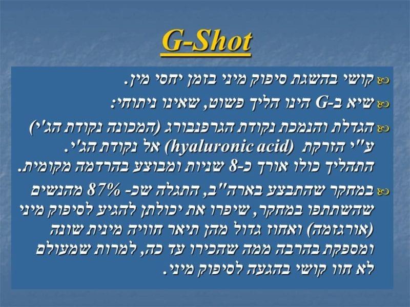 מצגת כירורגיה פלסטית של הנרתיק והפות (49)