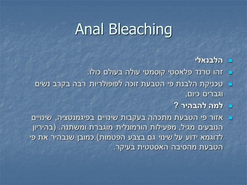 מצגת כירורגיה פלסטית של הנרתיק והפות (51)