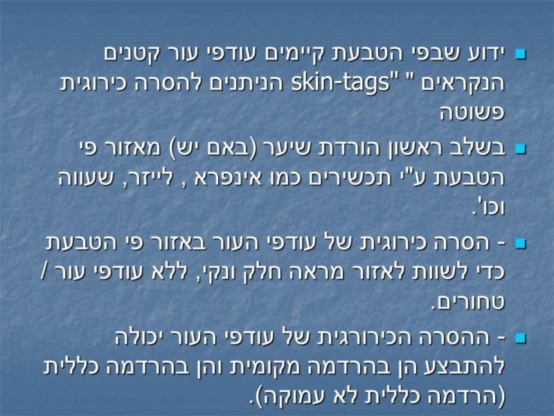 מצגת כירורגיה פלסטית של הנרתיק והפות (52)
