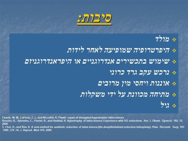 מצגת כירורגיה פלסטית של הנרתיק והפות (7)