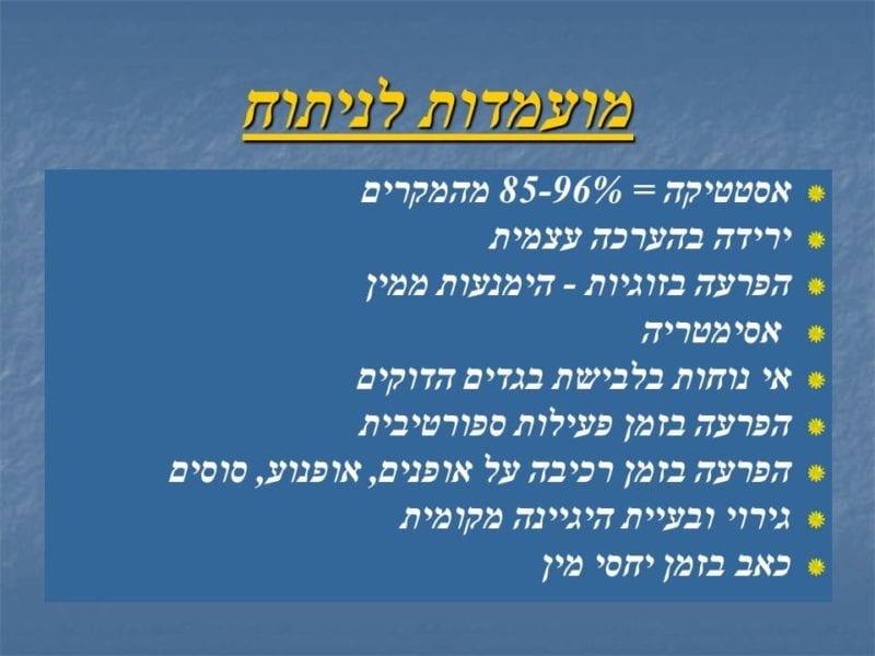 מצגת כירורגיה פלסטית של הנרתיק והפות (8)