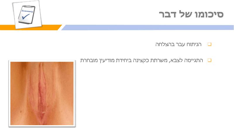 מצגת תיקון שפתי הפות (21)