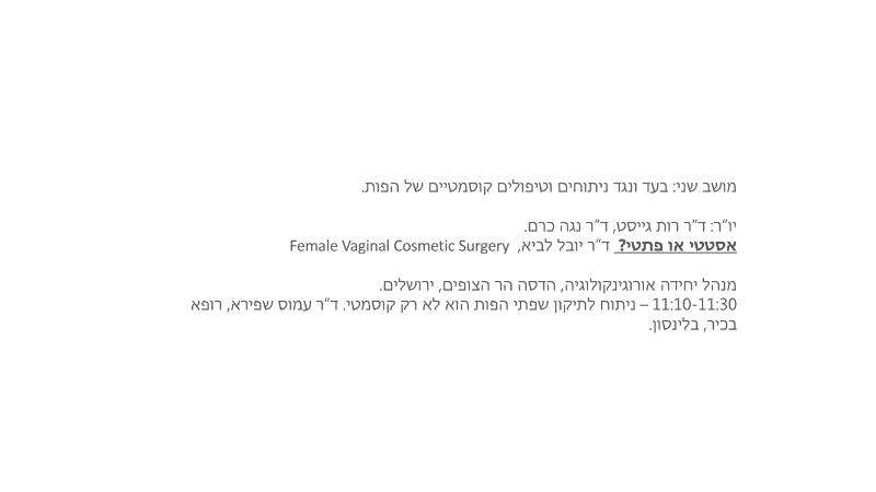 מצגת תיקון שפתי הפות (24)